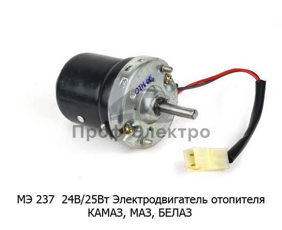 МЭ 237  Электродвигатель отопителя 24В/25Вт  для камаз, маз, белаз (КЗАЭ) 0