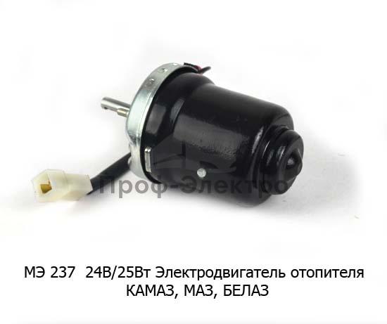 МЭ 237  Электродвигатель отопителя 24В/25Вт  для камаз, маз, белаз (КЗАЭ) 1
