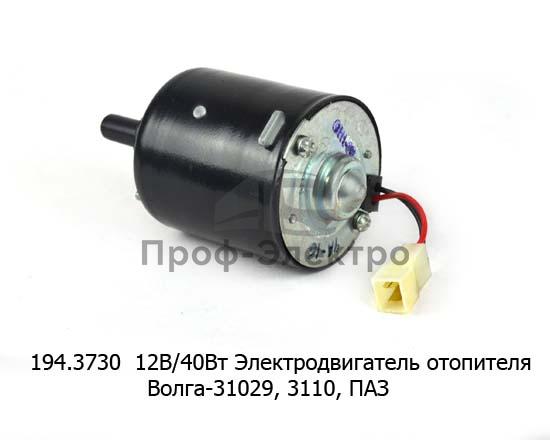 Электродвигатель отопителя для Волга-31029, 3110, паз (КЗАЭ) 0