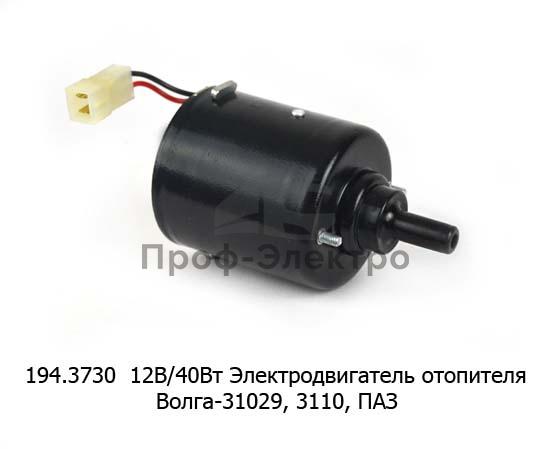 Электродвигатель отопителя для Волга-31029, 3110, паз (КЗАЭ) 1