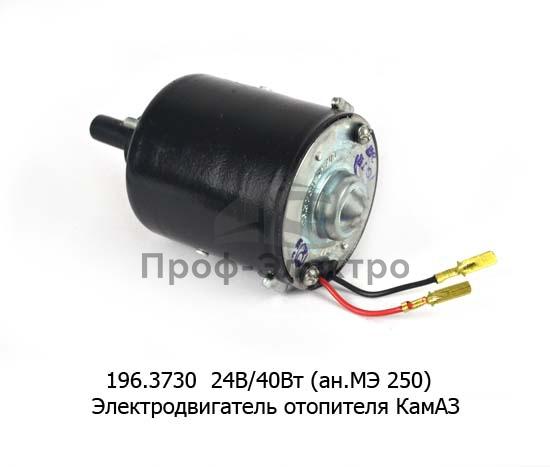 Электродвигатель отопителя камаз (КЗАЭ) 0