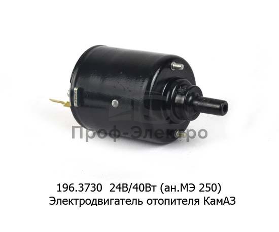 Электродвигатель отопителя камаз (КЗАЭ) 1
