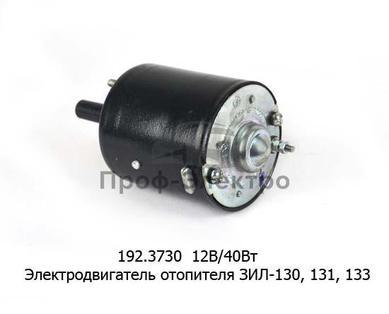 Электродвигатель отопителя ЗИЛ-130, 131, 133 (КЗАЭ) 0
