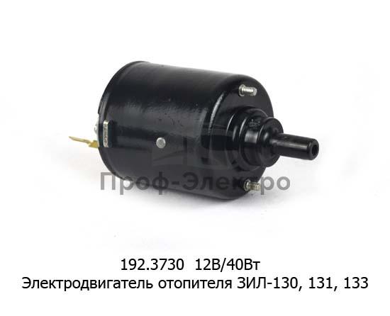 Электродвигатель отопителя ЗИЛ-130, 131, 133 (КЗАЭ) 1