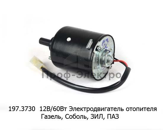 Электродвигатель отопителя Газель, Соболь, ЗИЛ, ПАЗ (КЗАЭ) 0