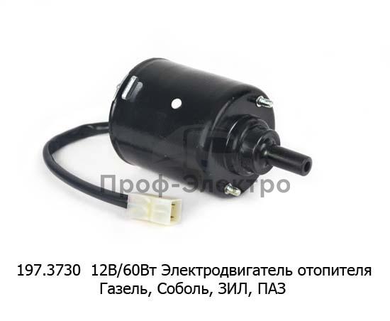 Электродвигатель отопителя Газель, Соболь, ЗИЛ, ПАЗ (КЗАЭ) 1