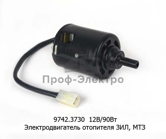 Электродвигатель отопителя ЗИЛ-4333,4, МТЗ-80 (КЗАЭ) 0