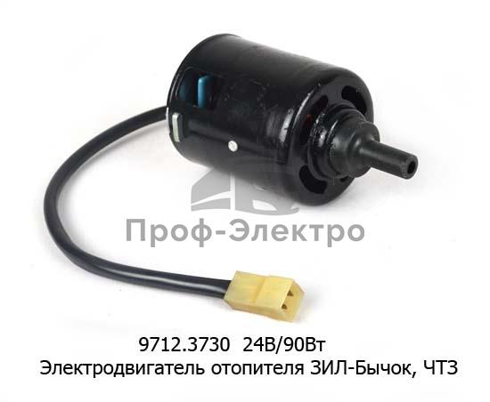 Электродвигатель отопителя зил-Бычок, ЧТЗ (КЗАЭ) 0