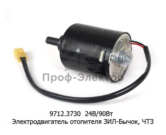 Электродвигатель отопителя зил-Бычок, ЧТЗ (КЗАЭ) 1