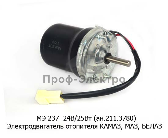 Электродвигатель отопителя для камаз, маз, белаз (К) 0