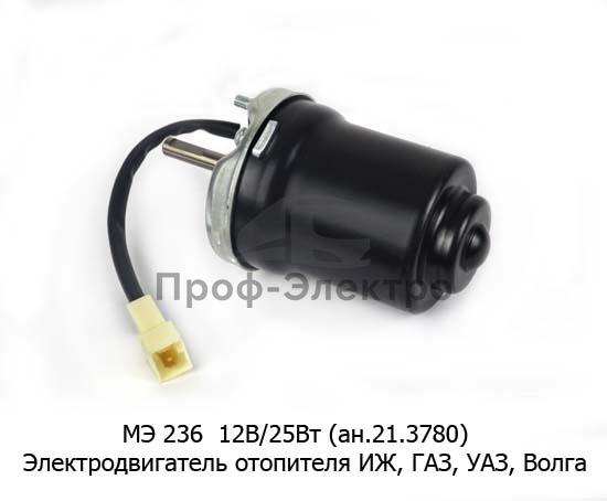 Электродвигатель отопителя ИЖ, ГАЗ, УАЗ, Волга (К) 1