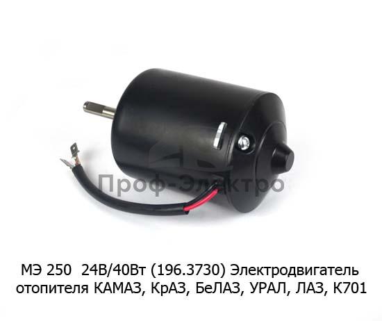 Электродвигатель отопителя для камаз, краз, белаз, урал, лаз, К701 (К) 0