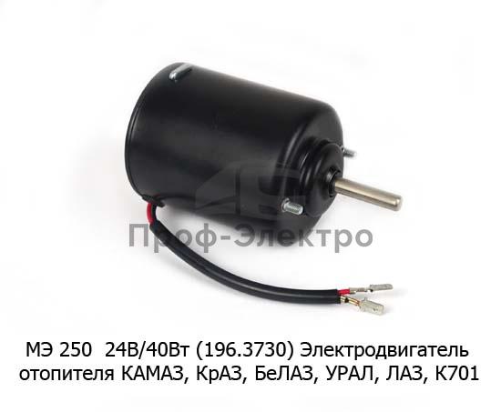 Электродвигатель отопителя для камаз, краз, белаз, урал, лаз, К701 (К) 1