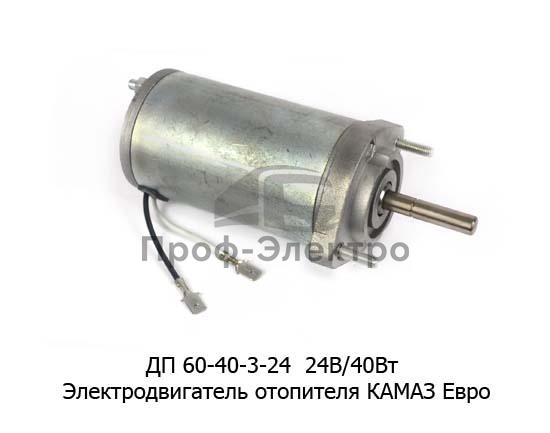 Электродвигатель отопителя для камаз Евро (АМ) 0