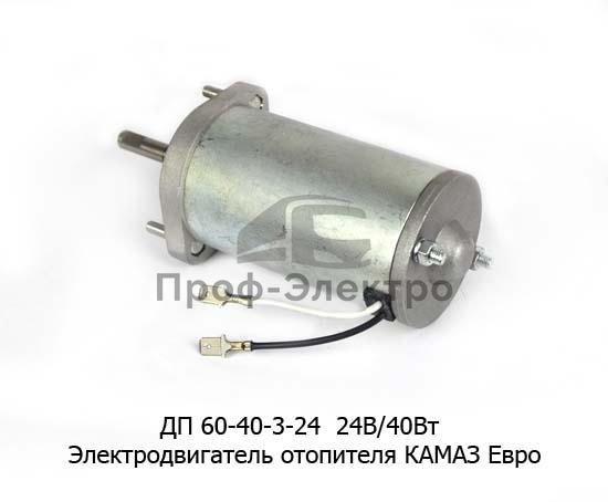 Электродвигатель отопителя для камаз Евро (АМ) 1