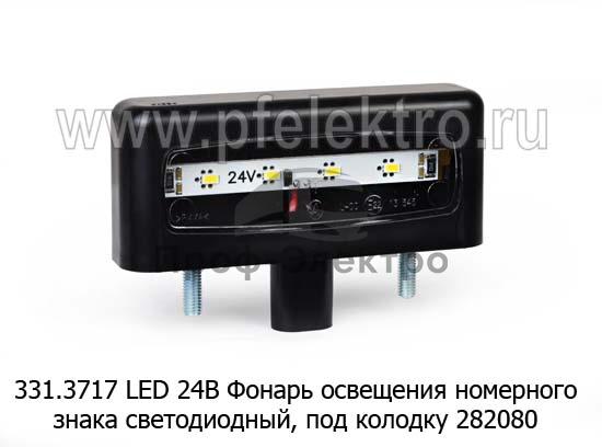 Фонарь освещения номерного знака светодиодный камаз, МАЗ, под колодку 282080 (АЭК-НТ) 0