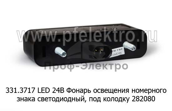 Фонарь освещения номерного знака светодиодный камаз, МАЗ, под колодку 282080 (АЭК-НТ) 1