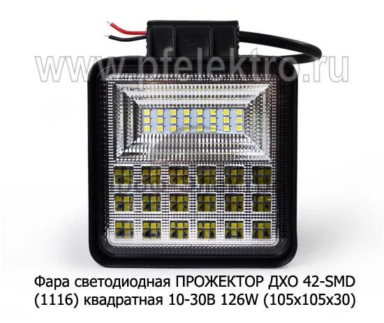 Фара ДХО, прожектор, повышенной яркости 102W (105х105х30) Спецтехника (К) 1