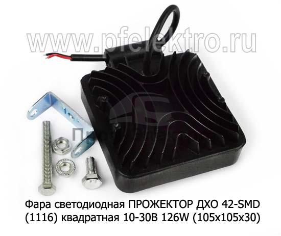 Фара ДХО, прожектор, повышенной яркости 102W (105х105х30) Спецтехника (К) 2
