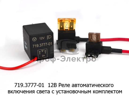 Реле автоматического включения света с установочным компл., все т/с 12В (Энергомаш) 1