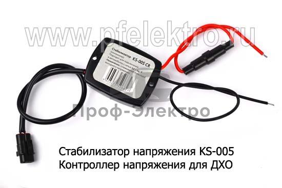 Контроллер напряжения для Дневных ходовых огней (CONTR) 1