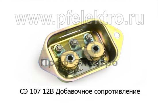 Добавочное сопротивление для газ, зил-130, -157, кавз, лаз, паз, лиаз (Рафэлгриг) 1