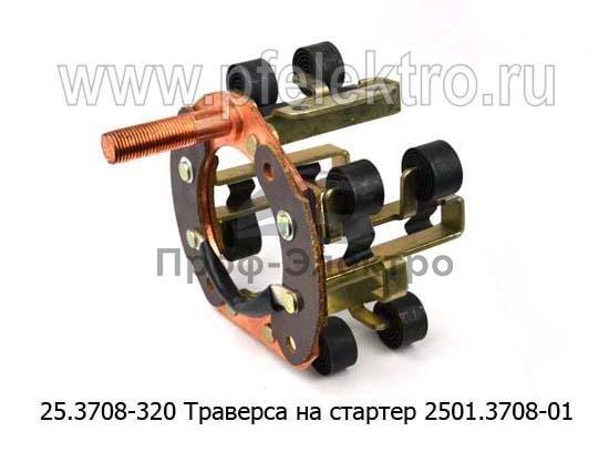 Траверса на стартер 2501.3708-01 камаз, МАЗ, КРАЗ, БЕЛАЗ 1