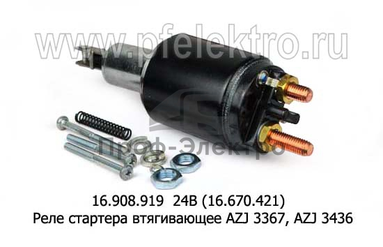 Реле стартера втягивающее AZJ 3367, AZJ 3436, камаз (ISKRA) 0