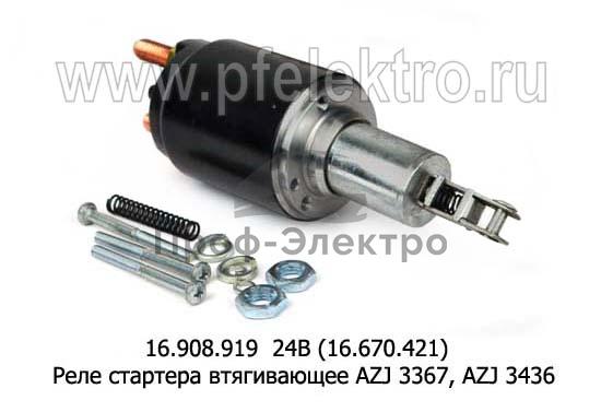 Реле стартера втягивающее AZJ 3367, AZJ 3436, камаз (ISKRA) 1