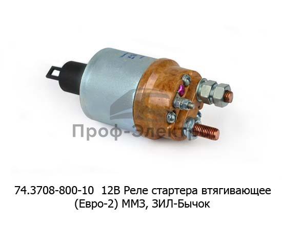 Реле стартера втягивающее (Евро-2) ММЗ, Д-243, Д-245, Д-246 и мод., зил-Бычок (БАТЭ) 0