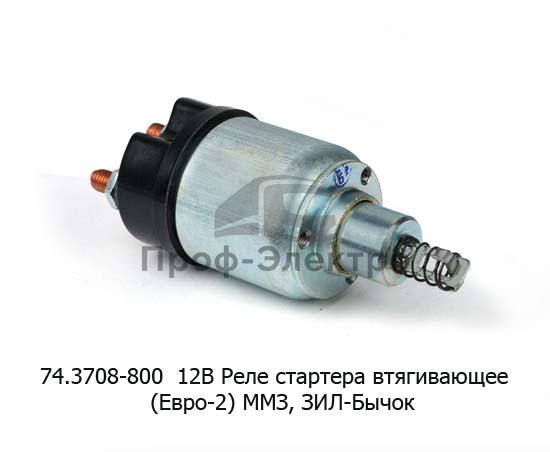 Реле стартера втягивающее (Евро-2) ММЗ, Д-243, Д-245, Д-246 и мод., ЗИЛ-Бычок (Самара) 1