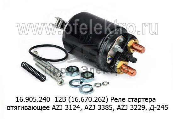 Реле стартера втягивающее AZJ 3124, AZJ 3385, AZJ 3229, Д-245 (ISKRA) 0