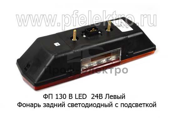 Фонарь задний светодиодный с подсветкой, с разъёмом ГАЗ, ЗИЛ, камаз (К) 1