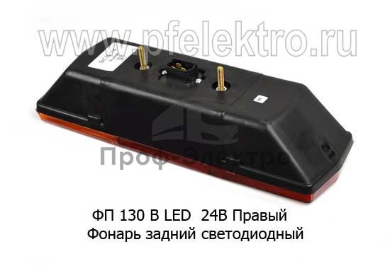 Фонарь задний светодиодный, с разъёмом ГАЗ, ЗИЛ, камаз (К) 1