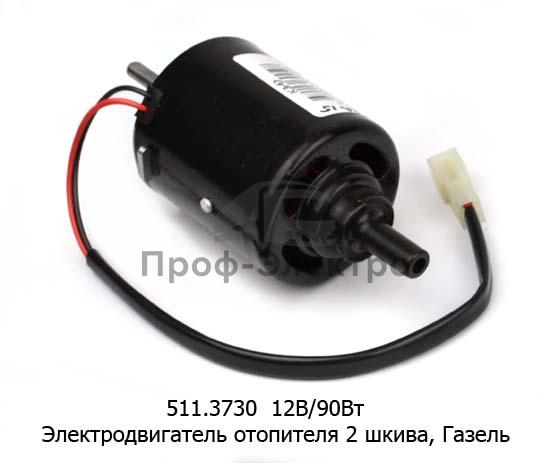 Электродвигатель отопителя 2 шкива для Газель (КЗАЭ) 1