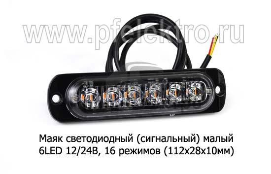 Сигнальный огонь, светодиодный 6 LED, 16 режимов (112х28х10) дорожная и спецтехника (К) 0