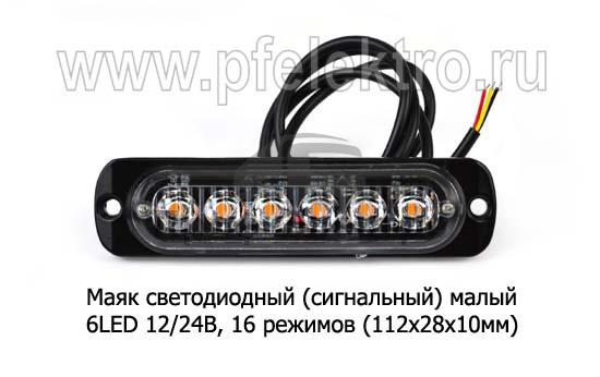 Сигнальный огонь, светодиодный 6 LED, 16 режимов (112х28х10) дорожная и спецтехника (К) 1