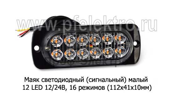 Сигнальный огонь, светодиодный 12 LED, 16 режимов (112х41х10) дорожная и спецтехника (К) 0