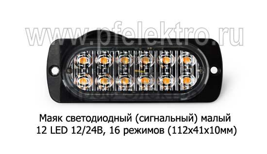 Сигнальный огонь, светодиодный 12 LED, 16 режимов (112х41х10) дорожная и спецтехника (К) 1