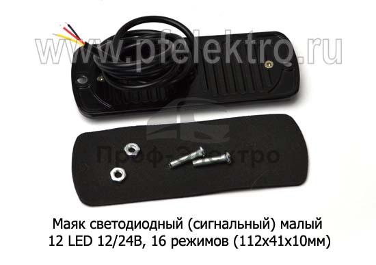 Сигнальный огонь, светодиодный 12 LED, 16 режимов (112х41х10) дорожная и спецтехника (К) 2