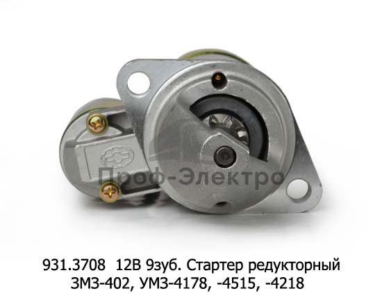 Стартер редукторный для уаз, газ-52, 53, трактор Т-130М, Т-170, ЗМЗ-402, УМЗ-4178, -4215, -4218 и мод., Д-160 (Электром) 1