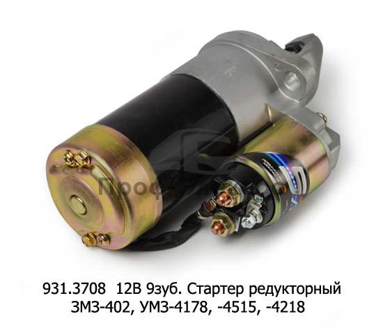 Стартер редукторный для уаз, газ-52, 53, трактор Т-130М, Т-170, ЗМЗ-402, УМЗ-4178, -4215, -4218 и мод., Д-160 (Электром) 2