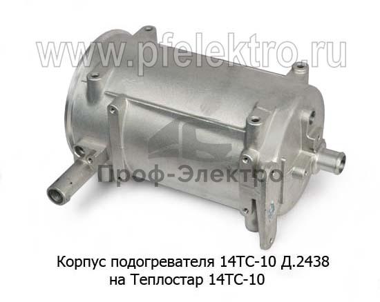 Корпус на подогреватель 14ТС-10 (Адверс) 0