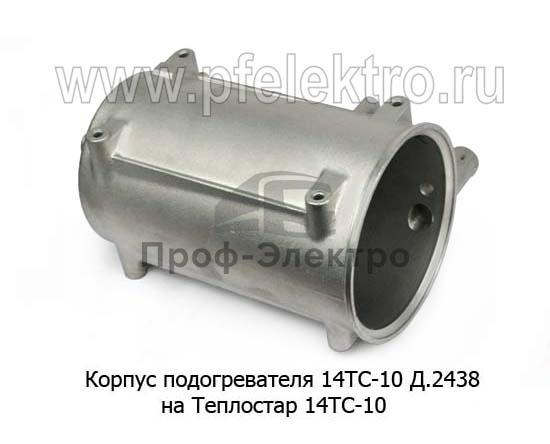 Корпус на подогреватель 14ТС-10 (Адверс) 1