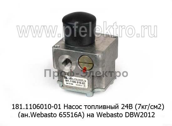 на 15..,151.8106, .Webasto DBW2012, для камаз, маз, зил, паз (ИЦ) 0