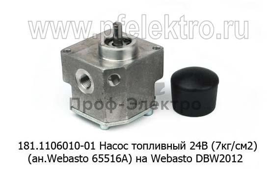 на 15..,151.8106, .Webasto DBW2012, для камаз, маз, зил, паз (ИЦ) 1
