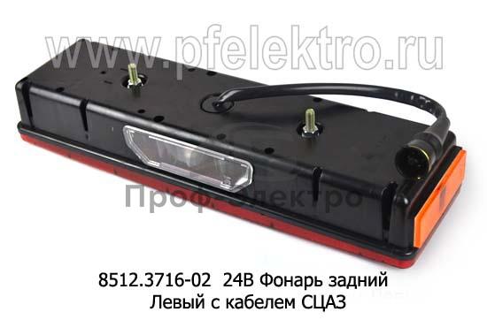 Фонарь задний камаз, УРАЛ, КРАЗ, МАЗ, с подсветкой (Европлюс) 1