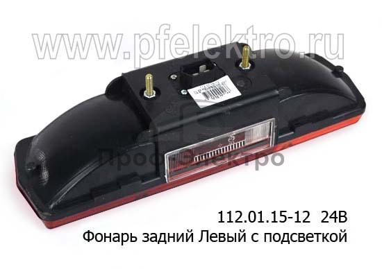 Фонарь задний для камаз, грузовые а/м, с подсветкой (Руденск) 1