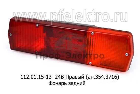 Фонарь задний для камаз, грузовые а/м, без подсветки (Руденск) 0