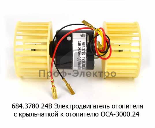 Электродвигатель отопителя в сборе с крыльчаткой к отопителю ОСА-3000.24 (Авторад) 1